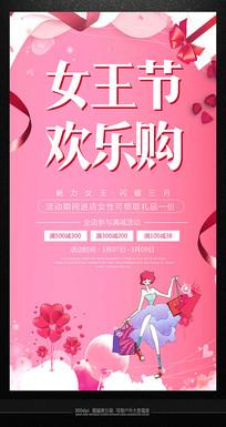 38女王节节日活动促销海报