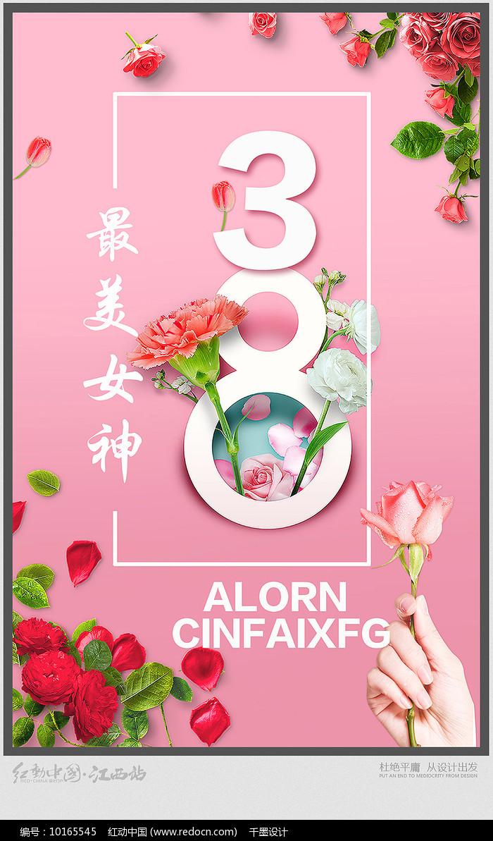 3.8最美女神节海报