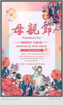 5.12母亲节促销海报设计