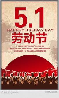 5.1劳动节海报设计