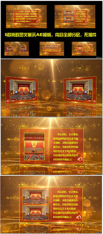 5款党政图文AE模板