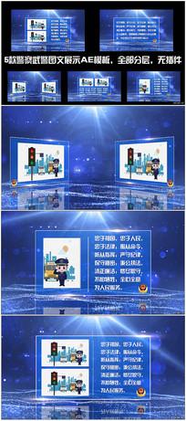 5款警察图文展示AE模板