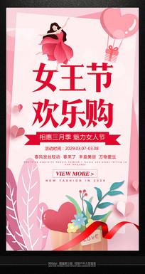 创意时尚女王节活动促销海报