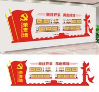 党建荣誉墙文化墙设计