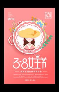 大气创意三八妇女节海报