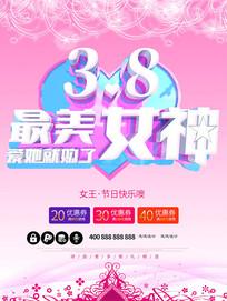 大气立体字38妇女节海报