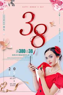 大气小清新妇女节海报