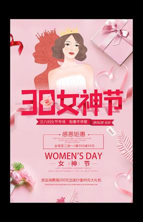 粉色38女神节妇女节促销海报