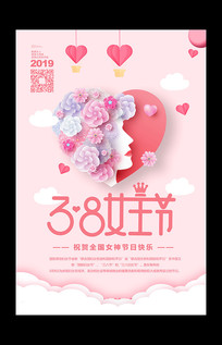 粉色创意三八妇女节海报