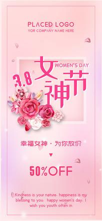 粉色三八妇女节女神节手机海报