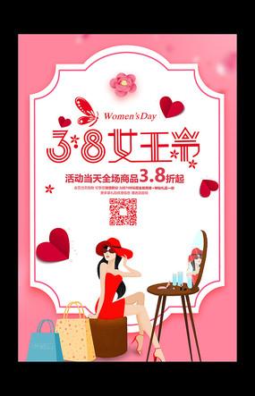 粉色时尚38妇女节活动海报