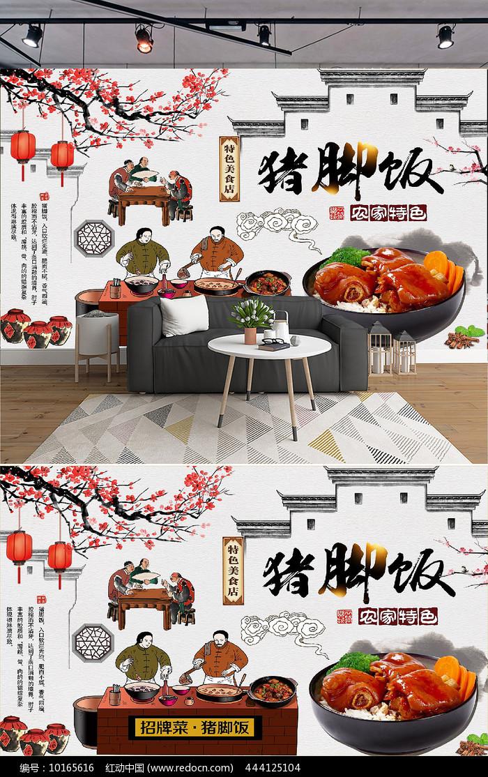 复古猪脚饭猪美食背景墙图片