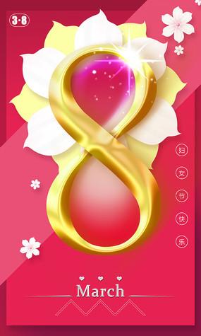 妇女节粉色海报设计