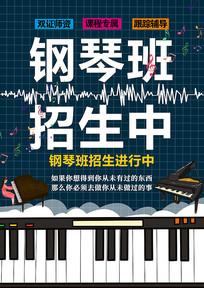 钢琴班招生海报