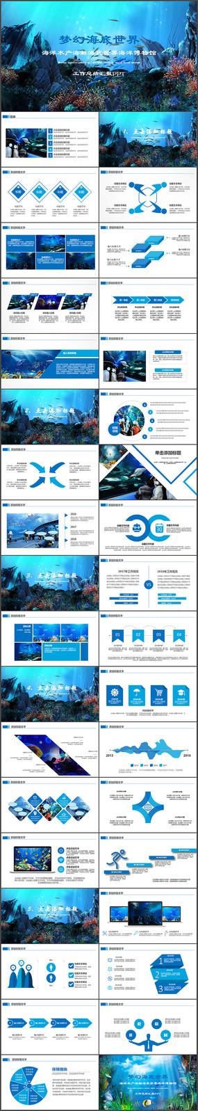 海底世界海洋水产PPT
