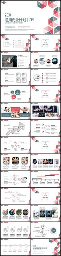 红蓝创意图形商业计划ppt