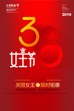 红色大气妇女节海报