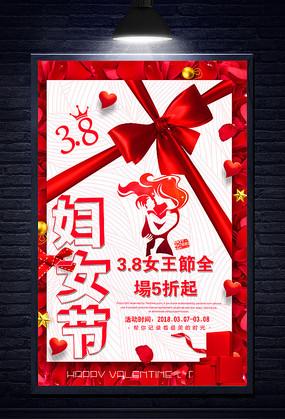 红色妇女节促销宣传海报