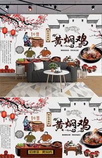 黄焖鸡米饭餐厅餐馆饭店背景墙