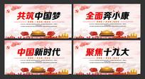 建设新中国党建展板