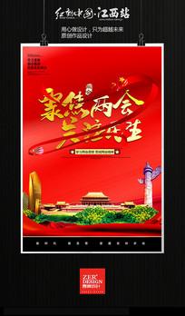 简约红色聚焦两会宣传海报