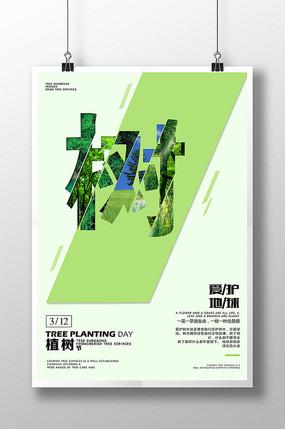 简约植树节海报 PSD