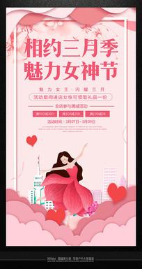 精美时尚约惠女神节节日海报