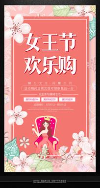 精品最新38约惠女王节海报