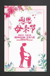 精致创意母亲节海报
