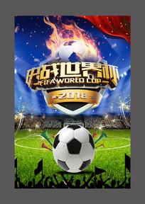 决战世界杯设计海报