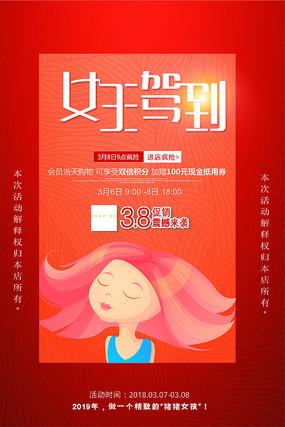 卡通时尚妇女节海报