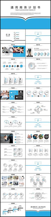 蓝色微立体商业计划书PPT