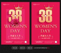 女人节促销海报