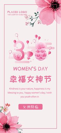 女人节三八妇女节微信手机海报