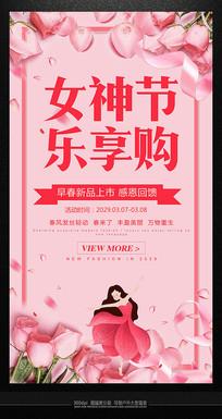 女神节乐享购活动促销海报