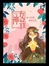 女神节清新手绘海报