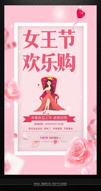 清新时尚女王节节日促销海报