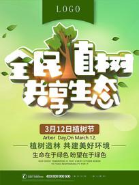 全民植树保护环境宣传公益海报