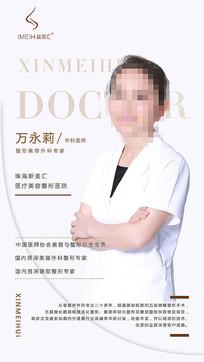人物专家医生个人简介海报