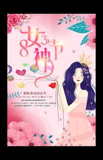三八妇女节女神节海报