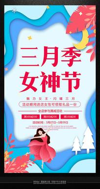 三月季38女神节活动海报