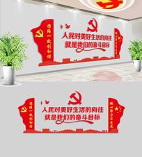 社区党建标语党建文化墙