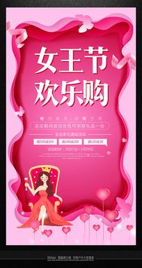 时尚大气女王节促销海报