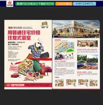 双层住宅销售单页模板
