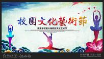 水彩校园文化艺术节背景板