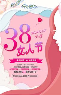 唯美38妇女节宣传海报