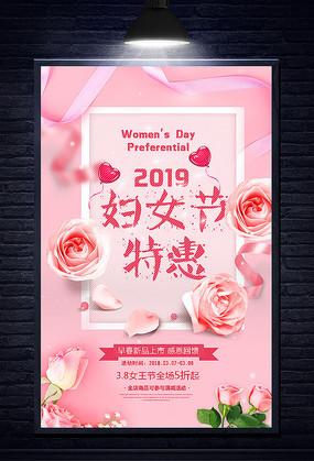 唯美妇女节促销宣传海报