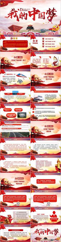 我的中国梦新时代PPT模板