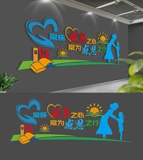 校园感恩文化墙模板