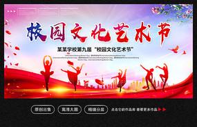 校园艺术文化节海报设计